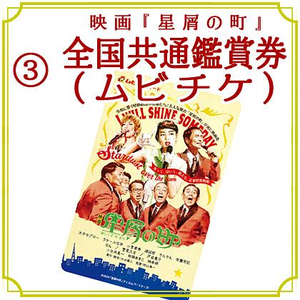 ③映画『星屑の町』全国共通鑑賞券(ムビチケ)(1枚)