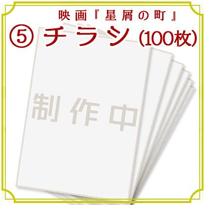 ⑤映画『星屑の町』チラシ(100枚)